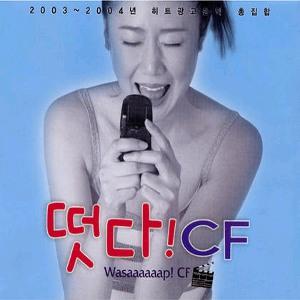 Compilations incluant des chansons de Libera 423862WasaaaaaapCF300