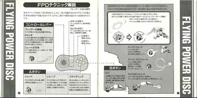[Scan] Notices, flyers, artsets... NGCD - AES - MVS Flying Power Disc / Windjammers[Scan] Notices, flyers, artsets... NGCD - AES - MVS - PS4 - PSVita - Switch Flying Power Disc / Windjammers 4622591213Copier