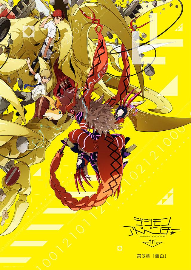 Digimon - Page 17 472287DigimonAdventuretriConfessionPoster
