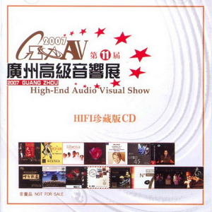 Compilations incluant des chansons de Libera - Page 3 477458GuangZhou11thHighEndAudioVideoShow300