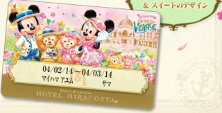 [Tokyo Disney Resort] Guide des Hôtels - Page 3 509134de3