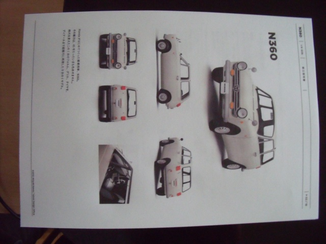 Honda N360 au 1/9 papercraft. 515876DSCF42591