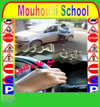 اختبر معلوماتك في قانون المرور باللّغة العربية