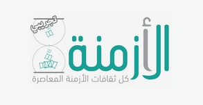 حوار مع المفكر المغربي عبد الله العروي 524222titre1