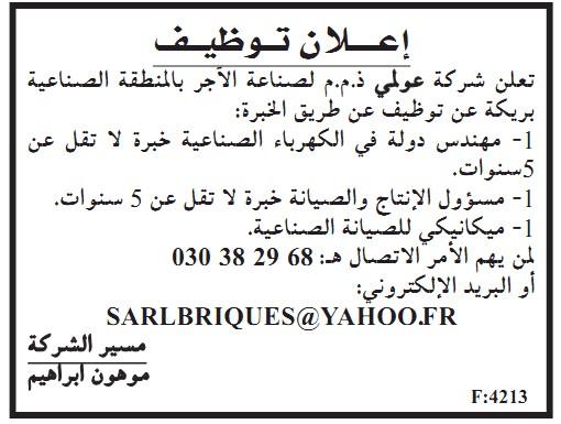 اعلان توظيف في شركة عولمي لصناعة الآجر ماي 2012 525380TAWDIF