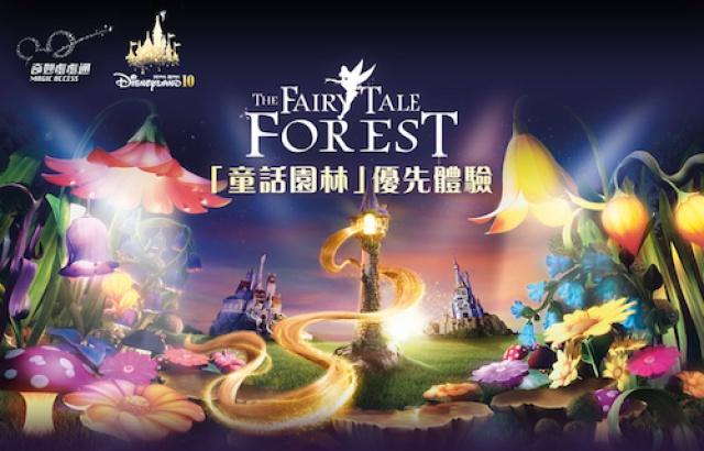 [Hong Kong Disneyland] Fairy Tale Forest (2015) 558084w33