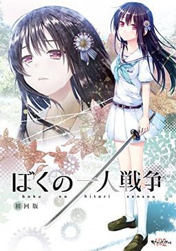 [2.0] Caméos et clins d'oeil dans les anime et mangas!  - Page 9 57342903BokunoHitoriSensou