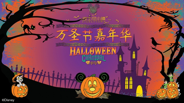 [Shanghai Disney Resort] Disneytown (2016) 581439w173