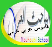 قاموس عربي عربي