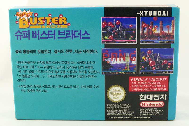 Prupru's Collection : Nouveaux goodies - Super Comboy 610723SuperBusterBrosB