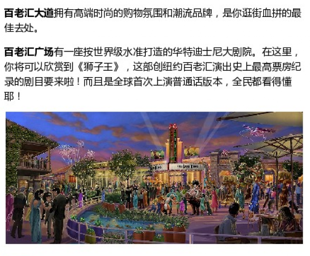 [Shanghai Disney Resort] Le Resort en général - le coin des petites infos  - Page 26 614968sdl4