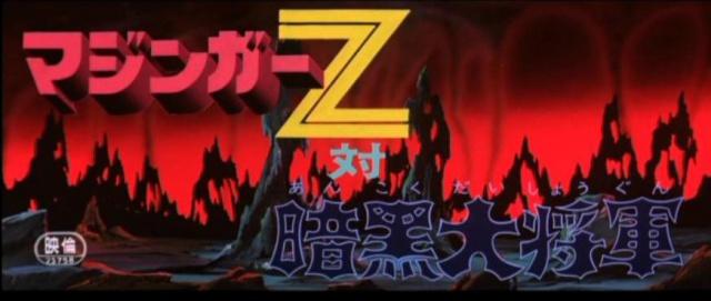 Collection des films Mazinger (2) : Mazinger Z contre le Général Dark 617368zdark