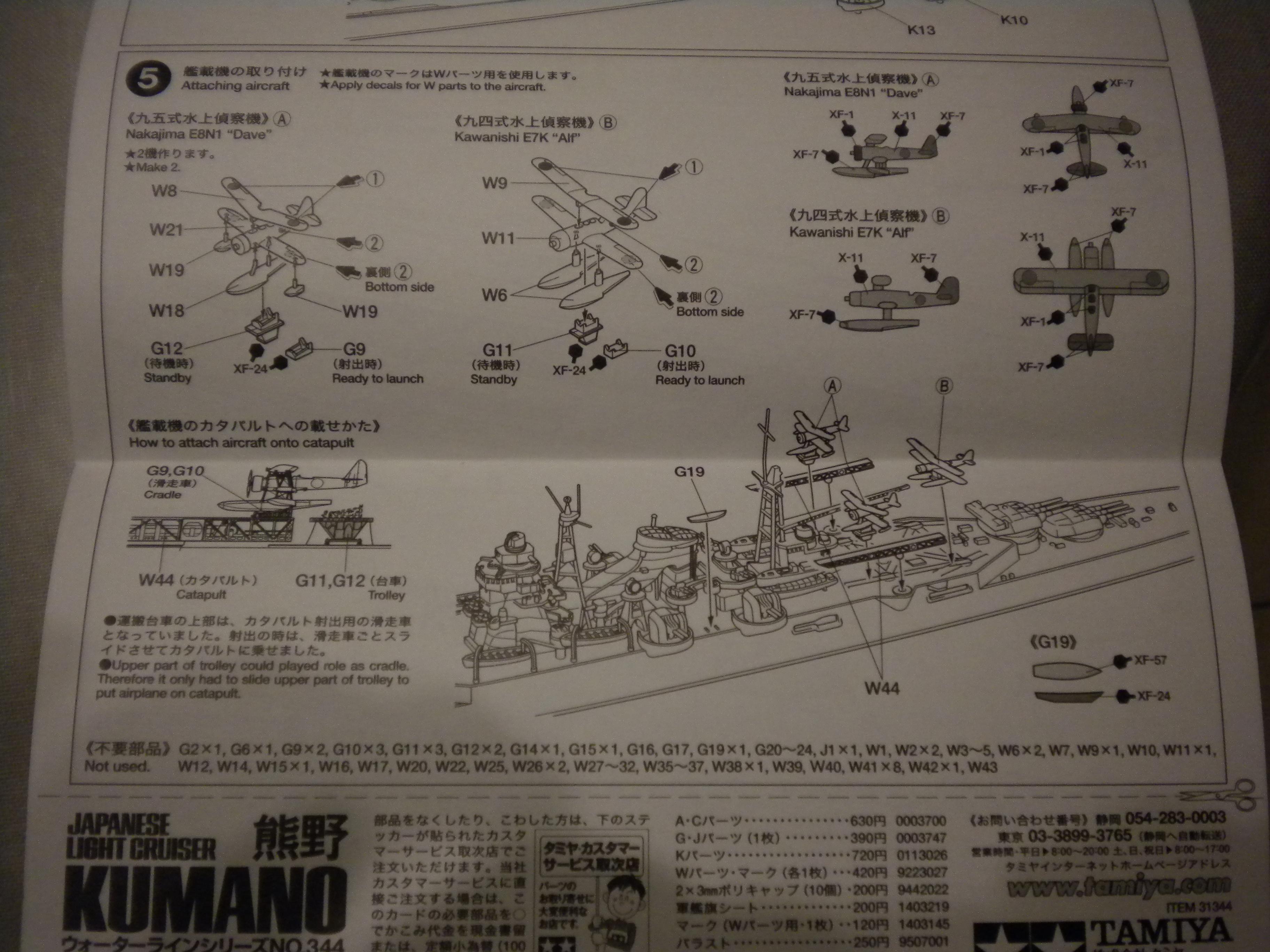 Croiseur léger KUMANO 1/700 TAMIYA 683059DSCN6855