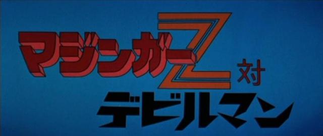 Collection des films Mazinger : les super-robots de Gô Nagaï. 701786zdevilman