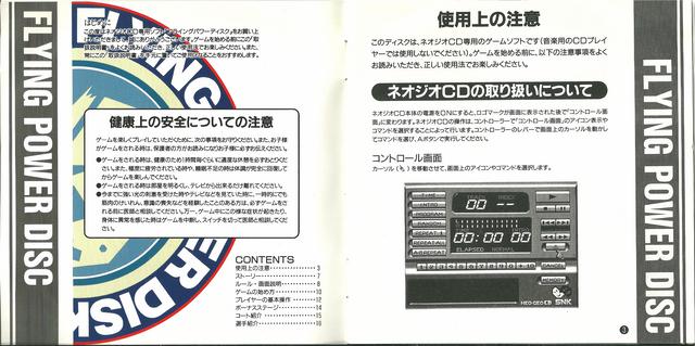 [Scan] Notices, flyers, artsets... NGCD - AES - MVS Flying Power Disc / Windjammers[Scan] Notices, flyers, artsets... NGCD - AES - MVS - PS4 - PSVita - Switch Flying Power Disc / Windjammers 74040923Copier