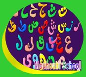 تعلم و تدريب في مادة االلغة العربية