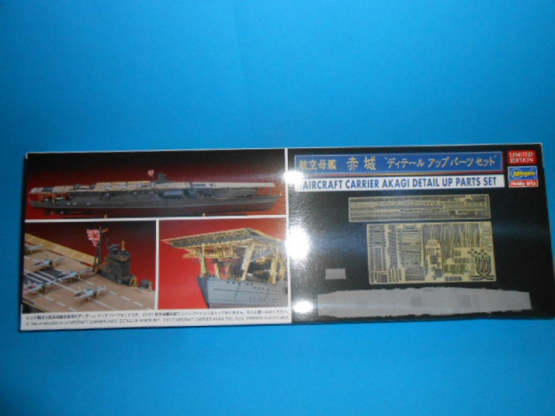AKAGI 1/700 PE HASEGAWA 783610presentations003