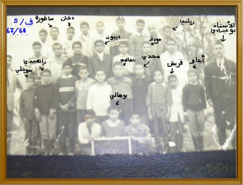 مدرسة الزواقين : صور قديمة لأطر التدريس  والتلاميذ في  الستينيات  788491eco