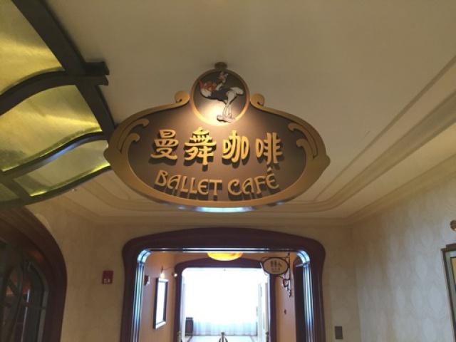 [Shanghai Disney Resort] Le Resort en général - le coin des petites infos  - Page 38 805147w112