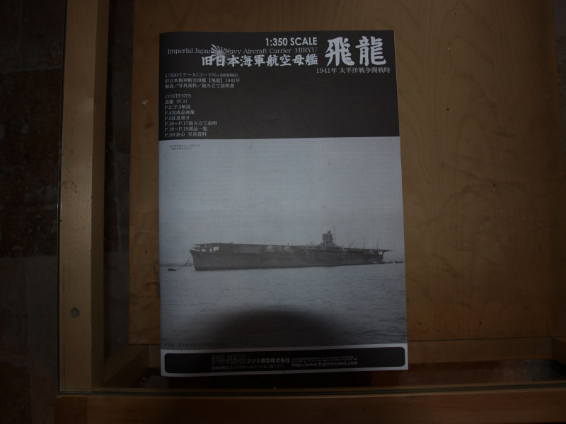 Porte avion Hiryu  817152PC113397