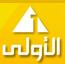القناة الأولى المصرية HD 856163HTMLsliceTv18