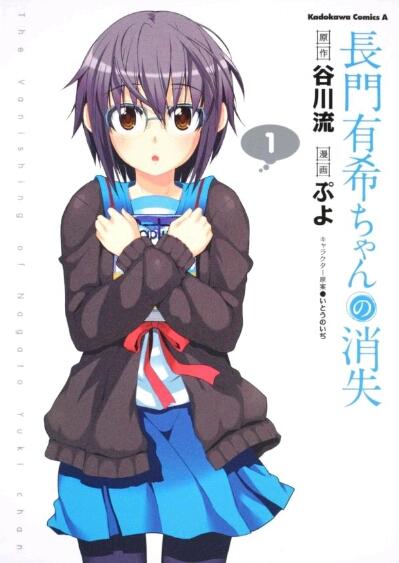[MANGA/ANIME] Nagato Yuki-chan no Shoushitsu (The Disappearance of Nagato Yuki-chan) ~ 871983fc220140902153546628