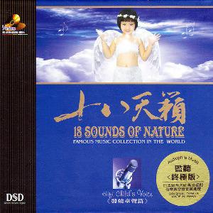 Compilations incluant des chansons de Libera - Page 3 88404018soundsofnature300