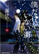 [MANGA/ANIME] Erased (Boku dake ga Inai Machi) ~ 889726bokudakegainaimachijp6m