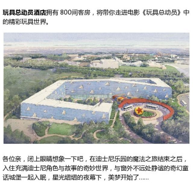 [Shanghai Disney Resort] Le Resort en général - le coin des petites infos  - Page 26 893700sdl2