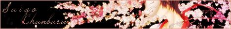 Saigo Chanbara RPG 926605468x60logosamourai