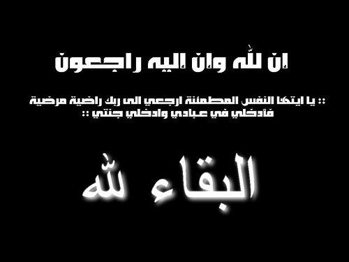 وفاة السيدة رحمة  الخياطي 97750680702elbared