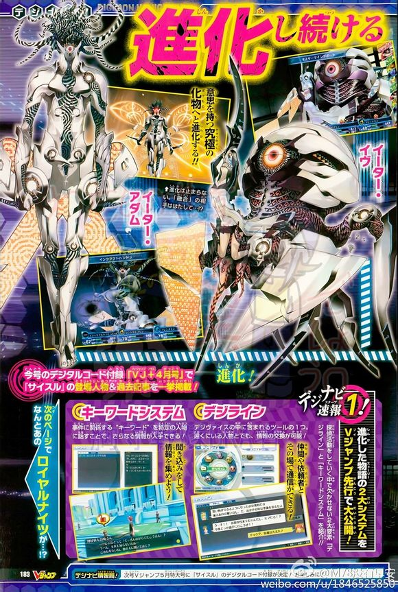 Digimon Story: Cyber Sleuth 996957Eater03