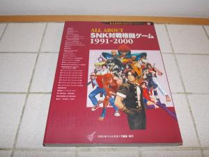 Collection Ryo Sakazaki Mini_204679DSCN0227