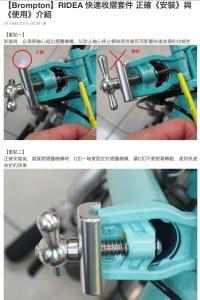 Ridea Bicycle Components Mini_210625PhotoRidea3