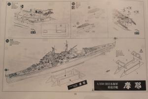 IJN MAYA 1/350 (1944) [AOSHIMA]  Mini_447987Maya16
