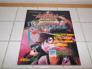 Collection Ryo Sakazaki Mini_507563DSCN0241