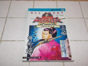 Collection Ryo Sakazaki Mini_543685DSCN0257