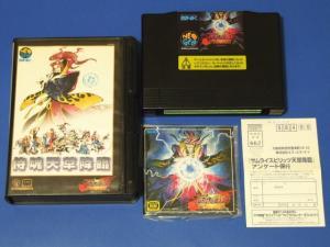 [Dossier] Les Reg Card CD Jap qui sont identiques aux Reg Card AES Jap Mini_686686SS4AES