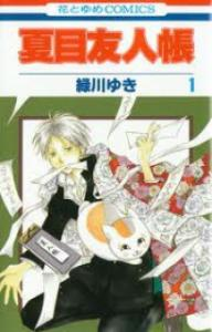 [ANIME/MANGA] Le Pacte des Yôkai (Natsume Yuujinchou/Natsume's Book of Friends) Mini_997859images