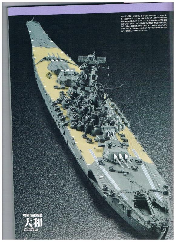 Yamato 1/700 fuji, PE,Pont en bois et babioles - Page 5 113124011