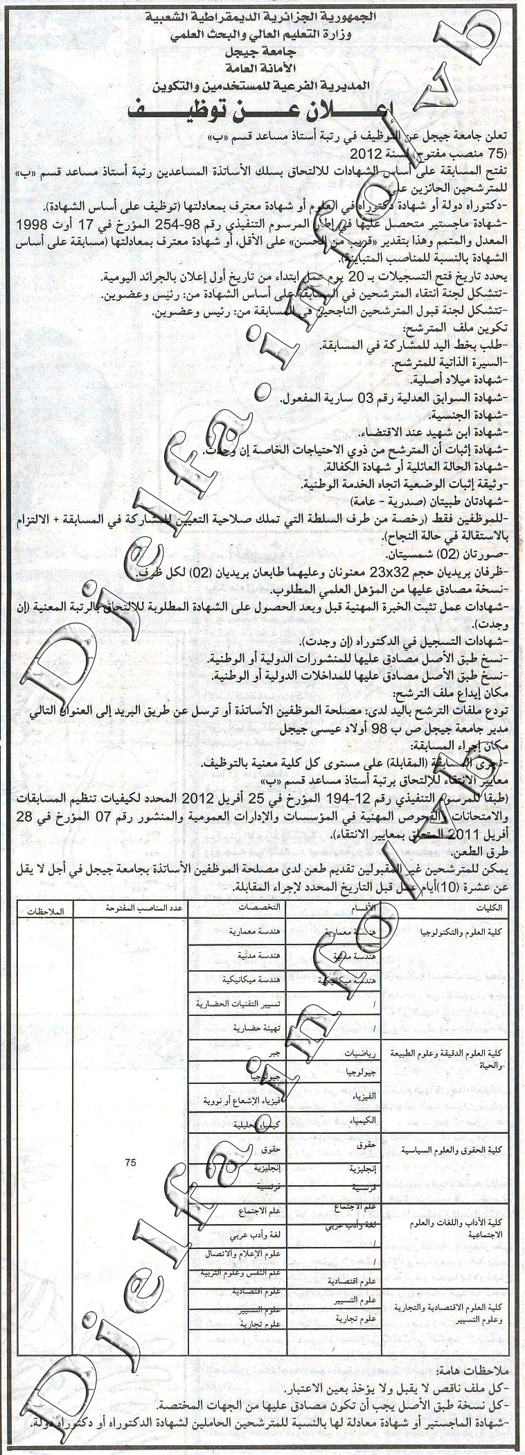 Université Mohamed Seddik Ben Yahia - Jijel recrute des enseignants 2012 -2013   126625Jijel2012copy