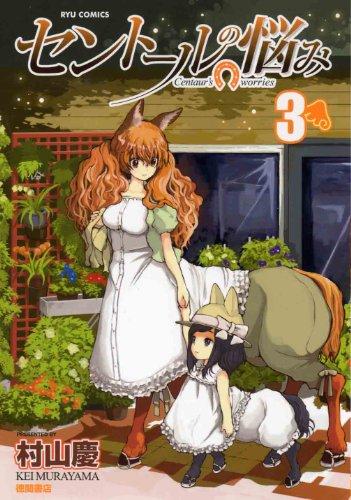 Centaur no Nayami 154882centaurnayami03tokuma