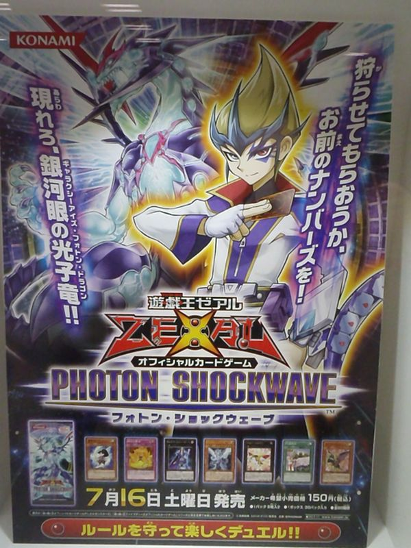 Yu-Gi-Oh! Zexal Saison 1 Episode 12   162279photon