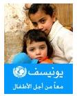منظمة اليونيساف