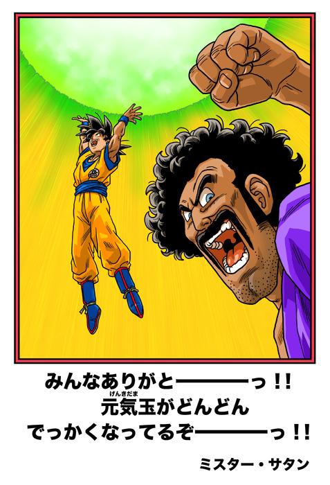 Dragon Ball/Z/Kai/Super 165986satanmessage