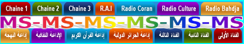 écouter la radio algérienne اسمع الأذاعة الجزائرية