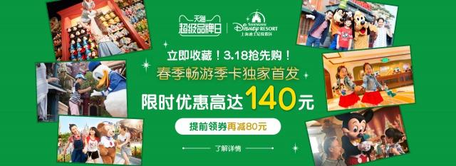 [Shanghai Disney Resort] Le Resort en général - le coin des petites infos  - Page 5 186857w404
