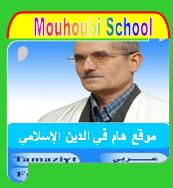 دروس الدكتور سعيد بويزري بالأمازغية و العربية