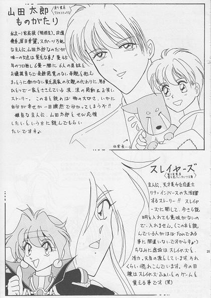 Tout sur les Doujins de Rui Araizumi (ou presque) 234364moemoe0notrui