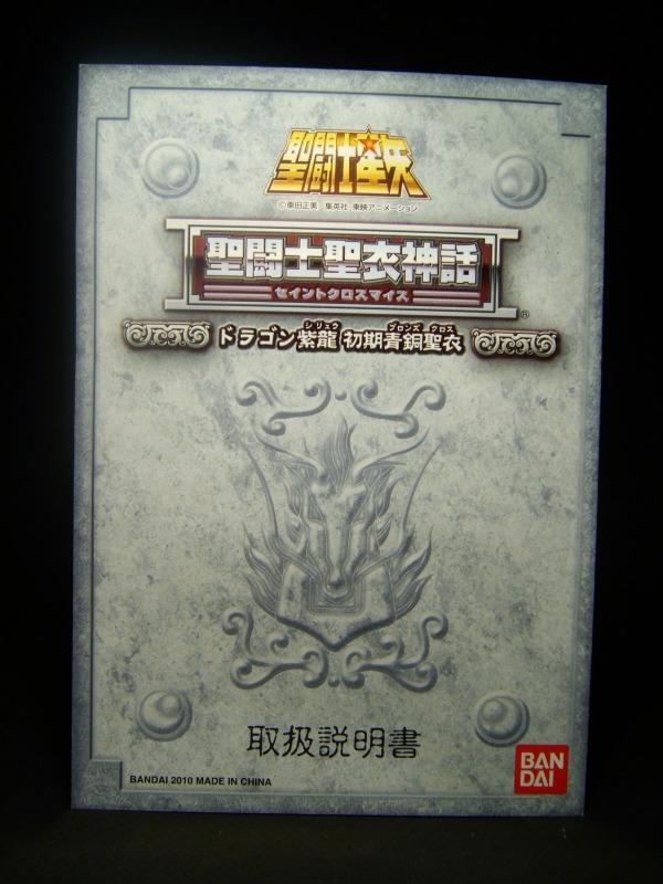 Dragon no Shiryu V1 237424DSCF7678
